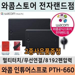 와콤PTH-660/보호필름 무료부착+장갑/전자랜드점