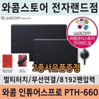 보호필름+드로잉장갑증정/와콤 인튜어스프로 PTH-660