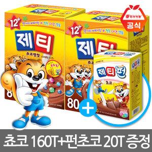 제티 쵸코렛맛 80T+80T/핫초코/코코아 +제티펀20T증정
