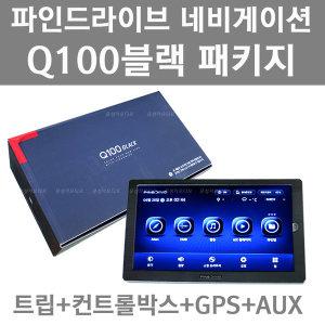 Q100 Black+컨트롤박스+gps+트립 내비게이션 교체매립