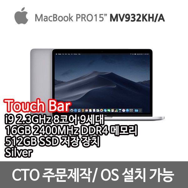 CTO가능/애플 맥북프로 15.4 MacBook Pro MV932KH/A