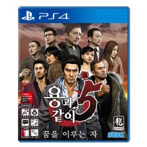 PS4 용과같이5 꿈을 이루는 자 한글판 /OST 코드 동봉