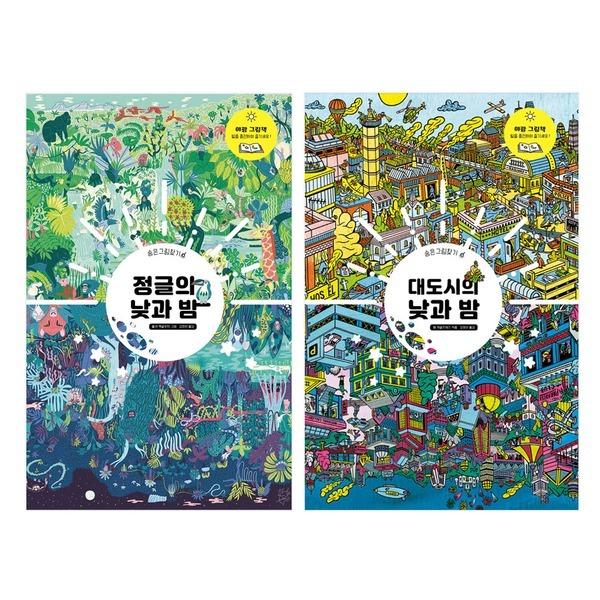 보림 낮과밤 야광 병풍 그림책 시리즈 (전2권)