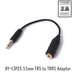 BOYA BY-CIP2S Adapter TRRS 커넥터 BM3031/VM60/SM80