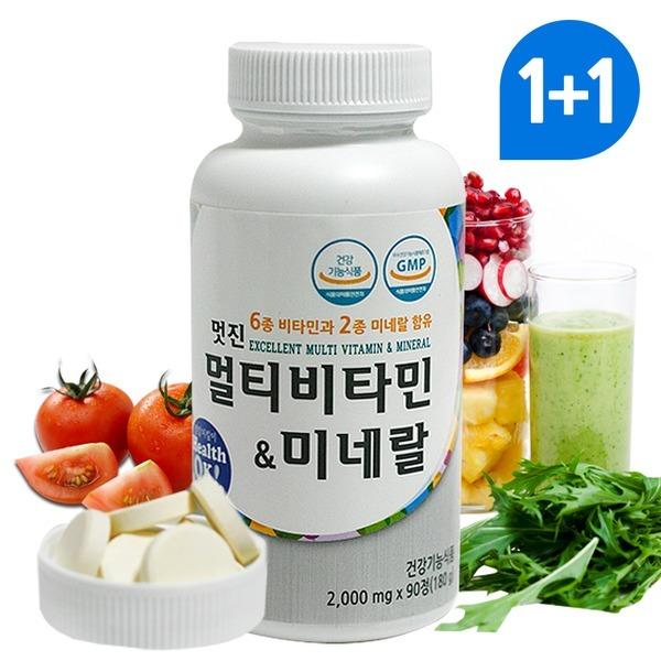 멋진 멀티비타민 미네랄 90정 3개월분 1+1 특가 츄어블