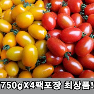 빨강노랑대추방울토마토3kg로얄과750gx4팩 생산자특가