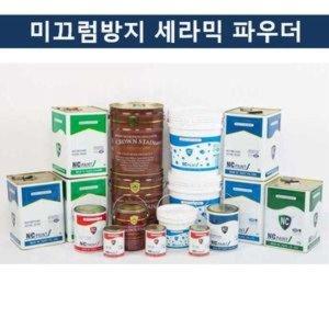 국산 페인트 미끄럼방지 세라믹 파우더 도료 도로용페