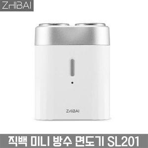 샤오미 직백 미니 방수 면도기 SL201 휴대용 화이트