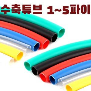 열수축튜브 1~5파이 전기 전선 케이블 고무 투명