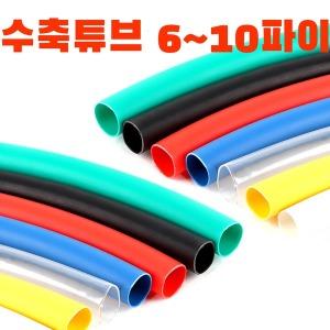열수축튜브 6~10파이 전기 전선 케이블 고무 투명
