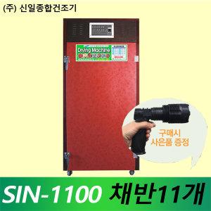건조기공장직영 채반11개 고추건조기농산물건조기