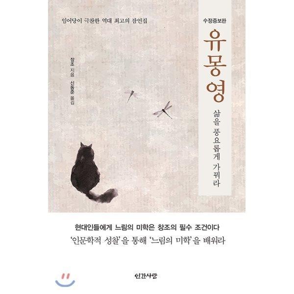 유몽영 : 임어당이 극찬한 역대 최고의 잠언집  장 조