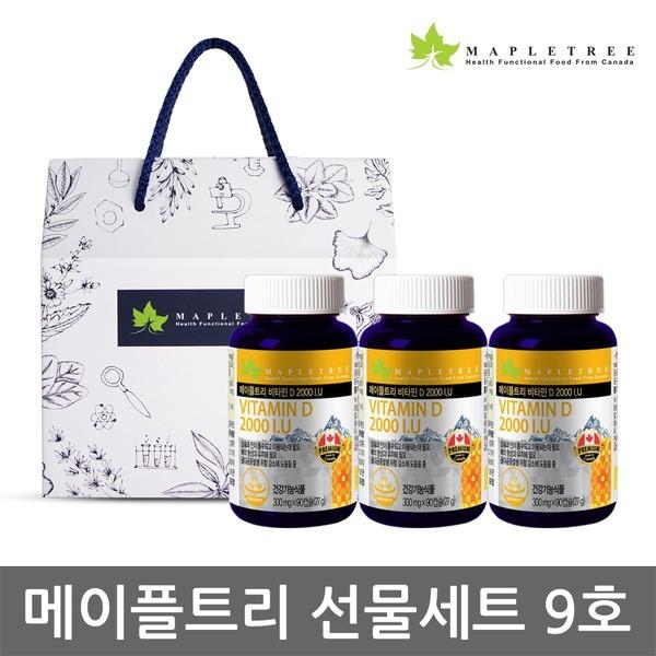메이플트리 비타민D 90캡슐X3병 선물세트 9호 영양제