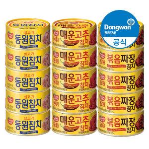 볶음짜장참치 5캔+매운고추참치 5캔+라이트참치 5캔