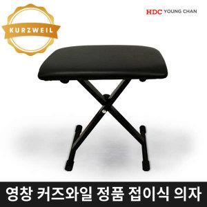 (현대Hmall)영창 커즈와일 키보드 의자 접이식/ 3단계 높이조절