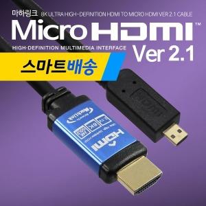 HDMI TO MICRO HDMI Ver2.1 8K 케이블 5M ML-HC8050