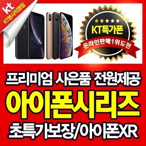 KT프라자 아이폰XS/MAX/XR 사은품제공 옥션파격가제공