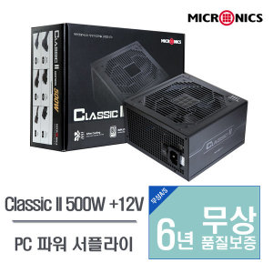Classic II 500W +12V Single Rail 85+ PC파워 DC