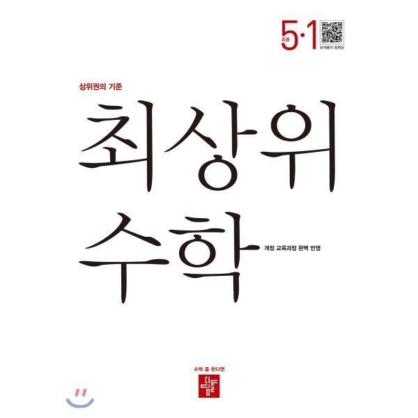 최상위 초등수학 5-1 (2019년)  편집부