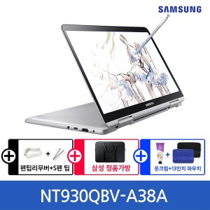 노트북 Pen NT930QBV-A38A +사은품 3종 i3/8G/FREEDOS