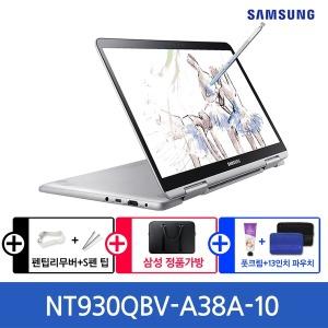 Pen NT930QBV-A38A-10 +사은품3종/i3/8G/256G/윈10 BIZ