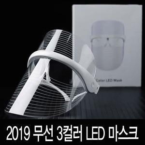 완전무선 충전식 노브랜딩 리버스 LED마스크 lj 106