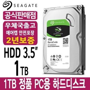1TB Barracuda ST1000DM010 HDD +정품+우체국특송+