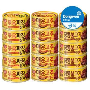 볶음짜장참치 5캔+매운고추참치 5캔+불고기참치 5캔