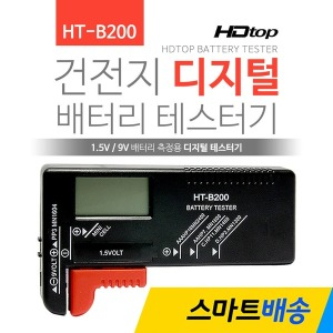 HDTOP 건전지 디지털 배터리 테스터기 HT-B200