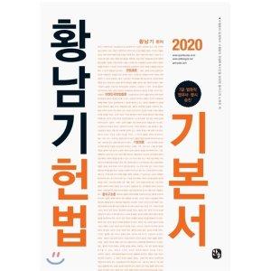 2020 황남기 헌법 기본서