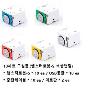 햄스터로봇-S 10세트+미로판2개 사은픔 10대보관함