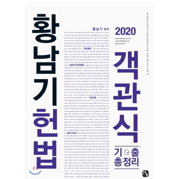 2020 황남기 헌법 객관식 기출총정리