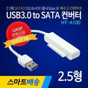 HDTOP USB3.0 2.5인치 외장하드케이스 컨버터 HT-A100