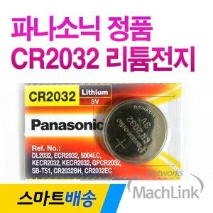 파나소닉 CR2032 5알 3V 버튼셀 리튬 수은 코인 전지