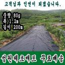 제초매트 1.2m x  200m (19.2kg) 부직포/방초망/고정핀