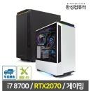 보스몬스터 DX5770 화이트/i7 9700/RTX2070 SUPER