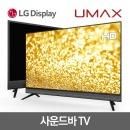 MX32H 81cm(32) LEDTV 무결점LG패널2년AS 사운드바TV