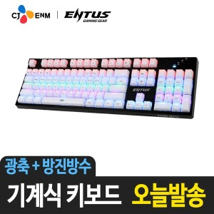 CJ ENM ENTUS K350GC BATTLE DIA 광축 방진방수 블랙