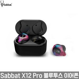 사바트 SABBAT X12 Pro 무선 블루투스 5.0 이어폰 블랙