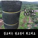 방초망 0.7m x  100m 부직포/제초매트/고정핀
