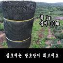 방초망 1m x  100m 부직포/제초매트/고정핀
