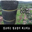방초망 2.4m x  100m 부직포/제초매트/고정핀