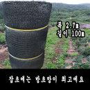 방초망 2.7m x  100m 부직포/제초매트/고정핀