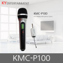 KMC-P100 노래방 1채널 무선마이크