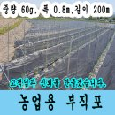 부직포 0.8m x 200m (9.6kg) 방초망/제초매트/고정핀