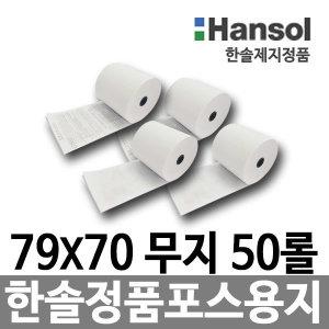 한솔 정품 포스용지 감열지 79X70 50롤 무지 검정인쇄