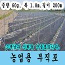 부직포 1.8m x 200m (21.6kg) 방초망/제초매트/고정핀