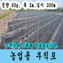 부직포 2m x 200m (24kg) 방초망/제초매트/고정핀