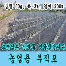 부직포 3m x 200m (36kg) 방초망/제초매트/고정핀