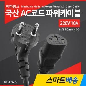 국산 AC코드 파워케이블 1M ML-PWB010